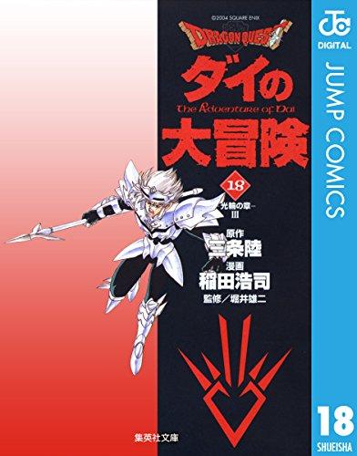 DRAGON QUEST―ダイの大冒険― 18 (ジャンプコミックスDIGITAL)