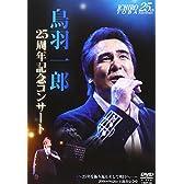 鳥羽一郎LIVE DVD デビュー25周年記念コンサート「~25年を振り返り、そして明日へ…~at日比谷公会堂」