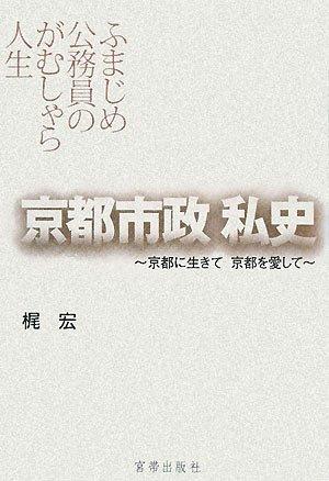 京都市政私史