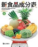 新食品成分表 フーズサポーター(CD-ROM)付