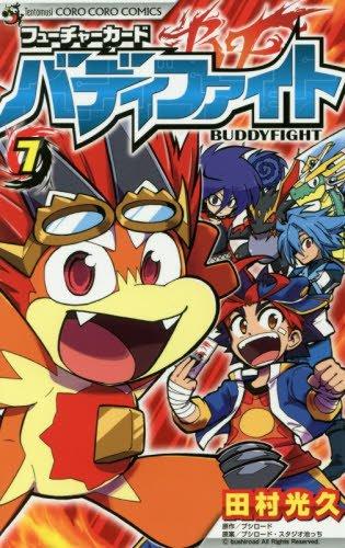 フューチャーカード バディファイト 7 (てんとう虫コロコロコミックス) -