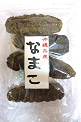 沖縄乾燥なまこ 約100g×1袋 座間味こんぶ 高級中華食材 牛スジに似た食感でぷるぷるコラーゲンたっぷり 最好的海參 沖縄土産にもぴったりの一品