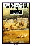 高慢と偏見(下) (ちくま文庫)