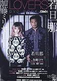 若旦那 LOVERS feat. 加藤ミリヤDVD BOOK (宝島社DVD BOOKシリーズ)