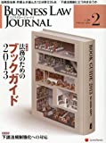 BUSINESS LAW JOURNAL (ビジネスロー・ジャーナル) 2013年 02月号 [雑誌]
