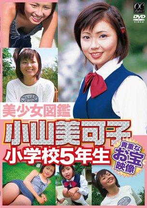 美少女図鑑 小山美可子 小学校5年生 [DVD]