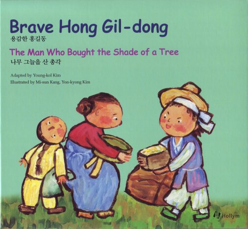 Brave Hong Gil-Dong/the Man Who Bought the Shade of a Tree (Korean Folk Tales for Children, Vol 8), Kim Yong-Kol