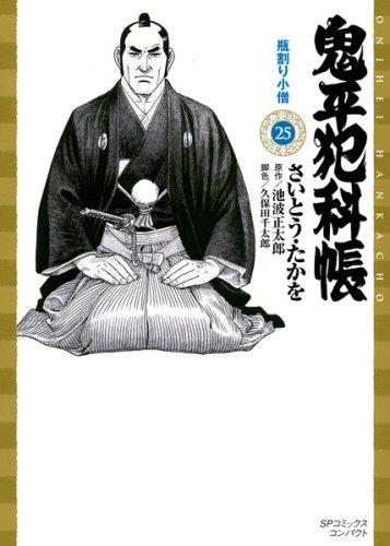 鬼平犯科帳 25 (SPコミックス)