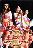 美勇伝ライブツアー2006秋 美勇伝説III~愛すCREAMとMyプリン~ [DVD]