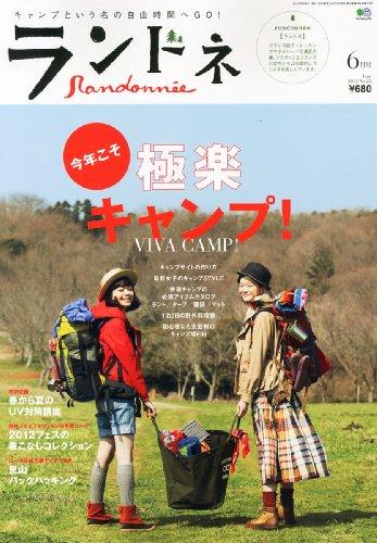 ランドネ 2012年 06月号 [雑誌]