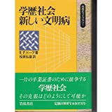 学歴社会 新しい文明病 (同時代ライブラリー)