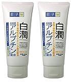 Hada Labo Arbutin Whitening Face Wash 100 g x 2 pcs. Free Coin Purse 1 pcs.