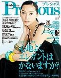 Precious (プレシャス) 2016年 7月号 [雑誌]