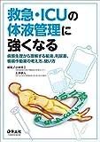 救急・ICUの体液管理に強くなる〜病態生理から理解する輸液、利尿薬、循環作動薬の考え方、使い方
