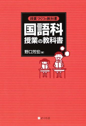 国語科授業の教科書