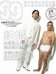 オールナイトニッ本 vol.5
