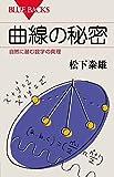 公認会計士高田直芳:『曲線の秘密』松下泰雄