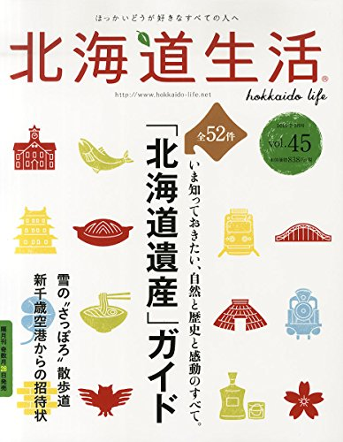 北海道生活 2015年 03 月号 [雑誌]