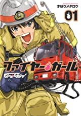 お風呂もある女性消防士を目指す漫画「ファイヤー・ガール」