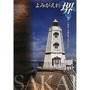よみがえれ「堺」 輝かしい歴史と未来を取り戻すために