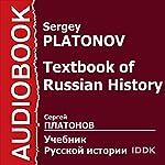 Textbook of Russian History [Russian Edition]   Sergey Platonov