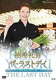 柚希礼音「ザ・ラストデイ」 [DVD]