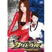 カクトウ便 VS 謎の恐怖集団人肉宴会 [DVD]