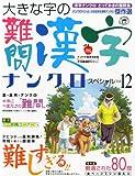 大きな字の難問漢字ナンクロスペシャル vol.12 2011年 10月号 [雑誌]
