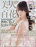 美人百花(びじんひゃっか) 2016年 09 月号 [雑誌] ランキングお取り寄せ