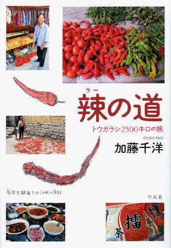 辣の道: トウガラシ2500キロの旅