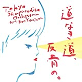 道なき道、反骨の。♪東京スカパラダイスオーケストラ feat. Ken Yokoyama