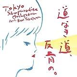 ���Ȃ����A�����́B�������X�J�p���_�C�X�I�[�P�X�g�� feat. Ken Yokoyama