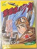 紫電改のタカ 3 (アイランドコミックスPRIMO)