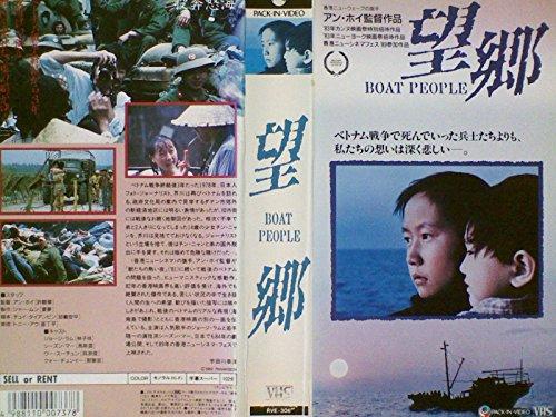 望郷 ボート・ピープル[VHS]