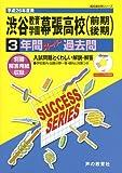 渋谷教育学園幕張高等学校 26年度用―高校過去問シリーズ (3年間スーパー過去問C15)