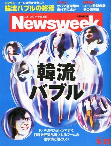 Newsweek (ニューズウィーク日本版) 2011年 9/21号 [雑誌]