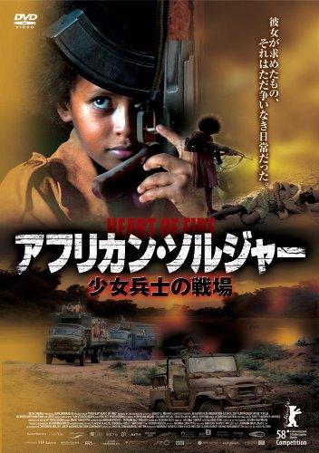 アフリカン・ソルジャー 少女兵士の戦場 [DVD]