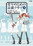 青年のための読書クラブ 2 (フレックスコミックス・フレア)
