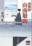 新撰組 山南敬助 (人物文庫)