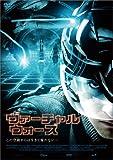 ヴァーチャル・ウォーズ [DVD]