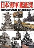 日本海軍艦艇集―精密CGで全艦種106艦艇を紹介! (双葉社スーパームック 超精密3D CGシリーズ 44)