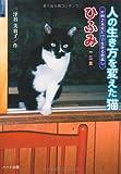 人の生き方を変えた猫ひふみ―片側2本足だけで生きる恩返し