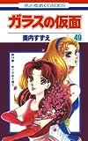 ガラスの仮面 49 (花とゆめコミックス)