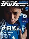 サッカーダイジェスト 2016年 1/14 号 [雑誌]