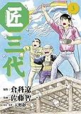 匠三代 3 (ビッグコミックス)