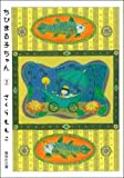 ちびまる子ちゃん 2 (集英社文庫―コミック版)