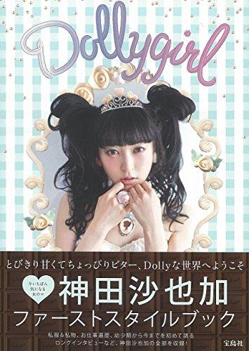 神田沙也加、9歳年上の俳優・村田充と結婚を発表