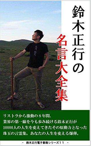 suzukimasayukinomeigendaizenshuu-suzukimasayuki-smile-project-japanese-edition