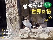 岩合光昭 世界の猫カレンダー 2014