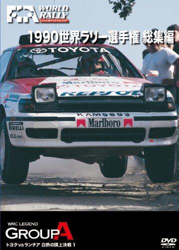 1990 世界ラリー選手権 総集編 [DVD]